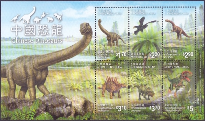Chinese Dinosaurs, souvenir sheet, MINT, 2014
