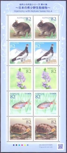 Harmony with Nature No.4, souvenir sheet, MINT, 2014