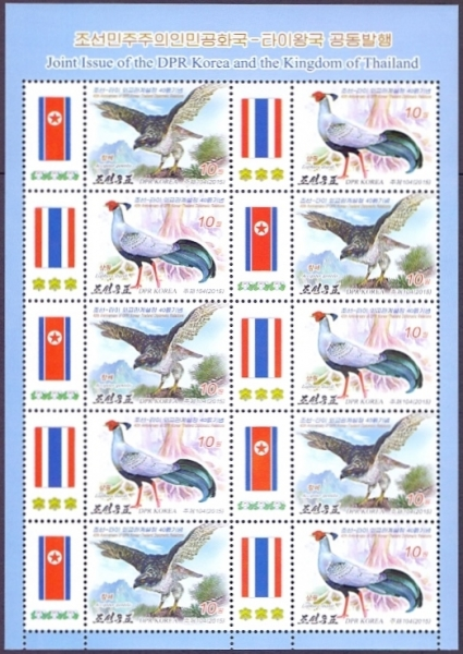 Goshawk and Siamese Fireback, Joint Issue Thailand-Korea, souvenir sheet, 2015