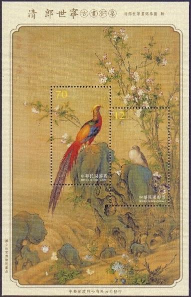 Birds - Ancient Chinese Paintings, souvenir sheet, MINT, 2015