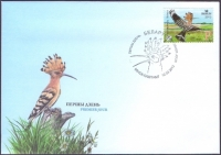 Bird of the Year. Hoopoe (Upupa epops), FDC, 2013