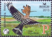 Bird of the Year. Hoopoe (Upupa epops), MINT, 2013
