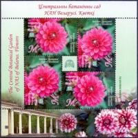 Flower - Dahlia 'Diadema', souvenir sheet, MINT, 2014