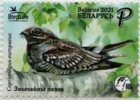 European nightjar, stamp, MNH, 2021