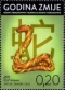 Chinese horoscope - Year of the Snake, MINT, 2013