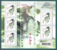 Chinese Horoscope: Year of the Horse, souvenir sheet, MINT, 2014