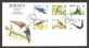 Summer Visiting Birds, FDC with stamps, 2011