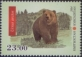 Fauna of the Red Book of Kyrgyzstan - Bear, stamp, MNH, 2014