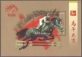 Chinese Horoscope: Year of the Horse, 2nd souvenir sheet, MINT, 2014