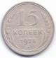 1925 Russia USSR Silver 15 Kopeks Coin (SU_008)