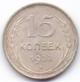 1928 Russia USSR Silver 15 Kopeks Coin (SU_009)