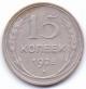 1928 Russia USSR Silver 15 Kopeks Coin (SU_010)