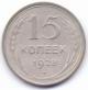 1928 Russia USSR Silver 15 Kopeks Coin (SU_011)