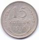 1930 Russia USSR Silver 15 Kopeks Coin (SU_012)