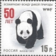 Panda. 50th anniversary of WWF, MINT, 2011