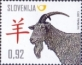 Chinese Horoscope - Goat, stamp, MINT, 2015