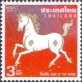 Year of the Horse, stamp, MINT, 2014