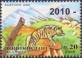 Striped Hyena (Hyaena hyaena), overprinted stamp, MINT, 2010