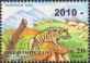 Striped Hyena (Hyaena hyaena), overprinted stamp, MINT, 2010
