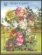 Summer. Flowers and Fruits, souvenir sheet, MINT, 2012