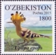 Hoopoe (Upupa epops), stamp, 2016