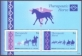 Therapeutic Horse /Bequia/, souvenir sheet with 2 stamps, MINT, 2011